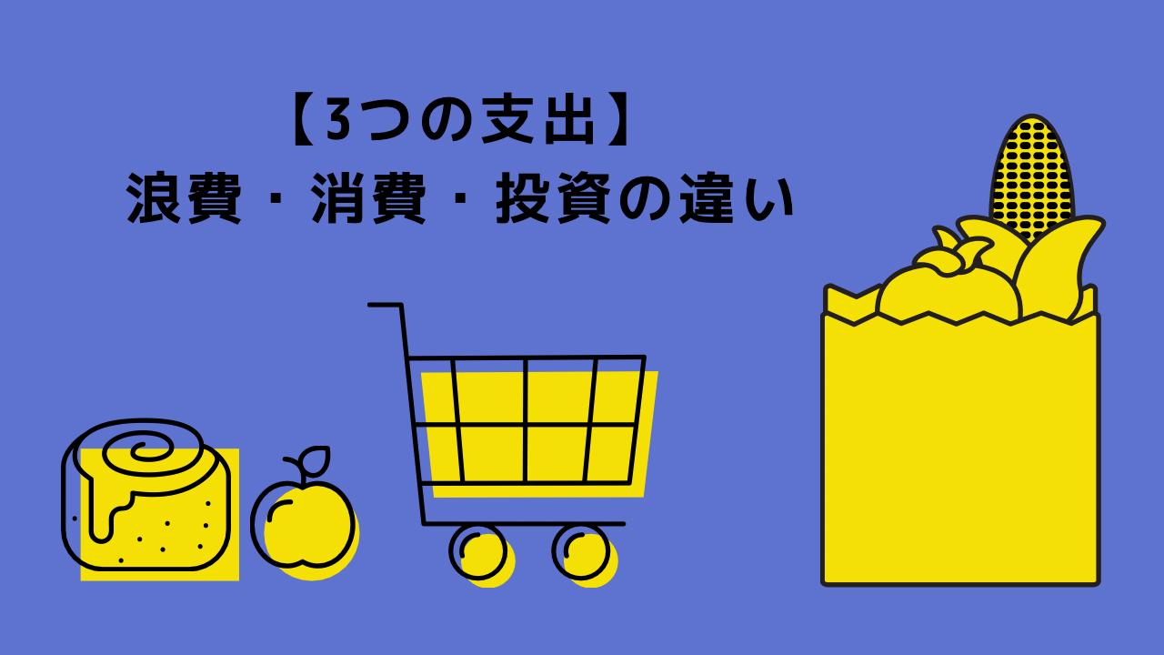 【貧乏人ほど知らない】浪費・消費・投資の違い