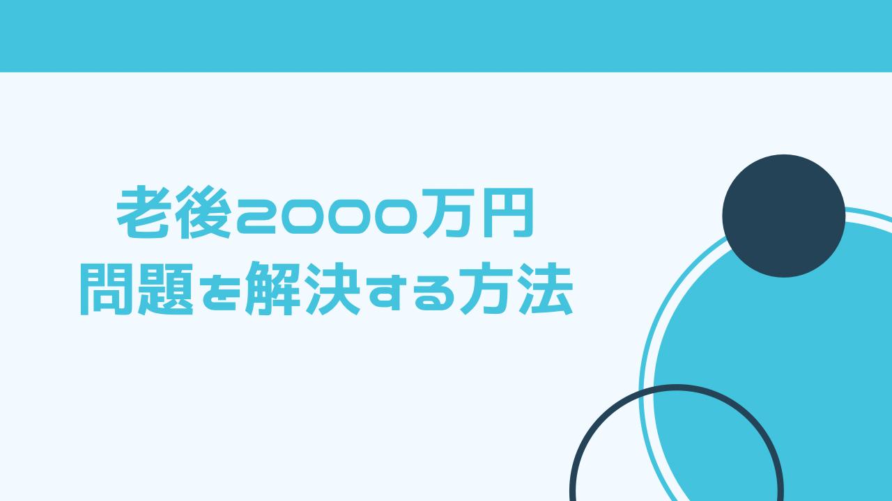 老後2000万円への対策【結論:繰り下げ受給と資産形成】