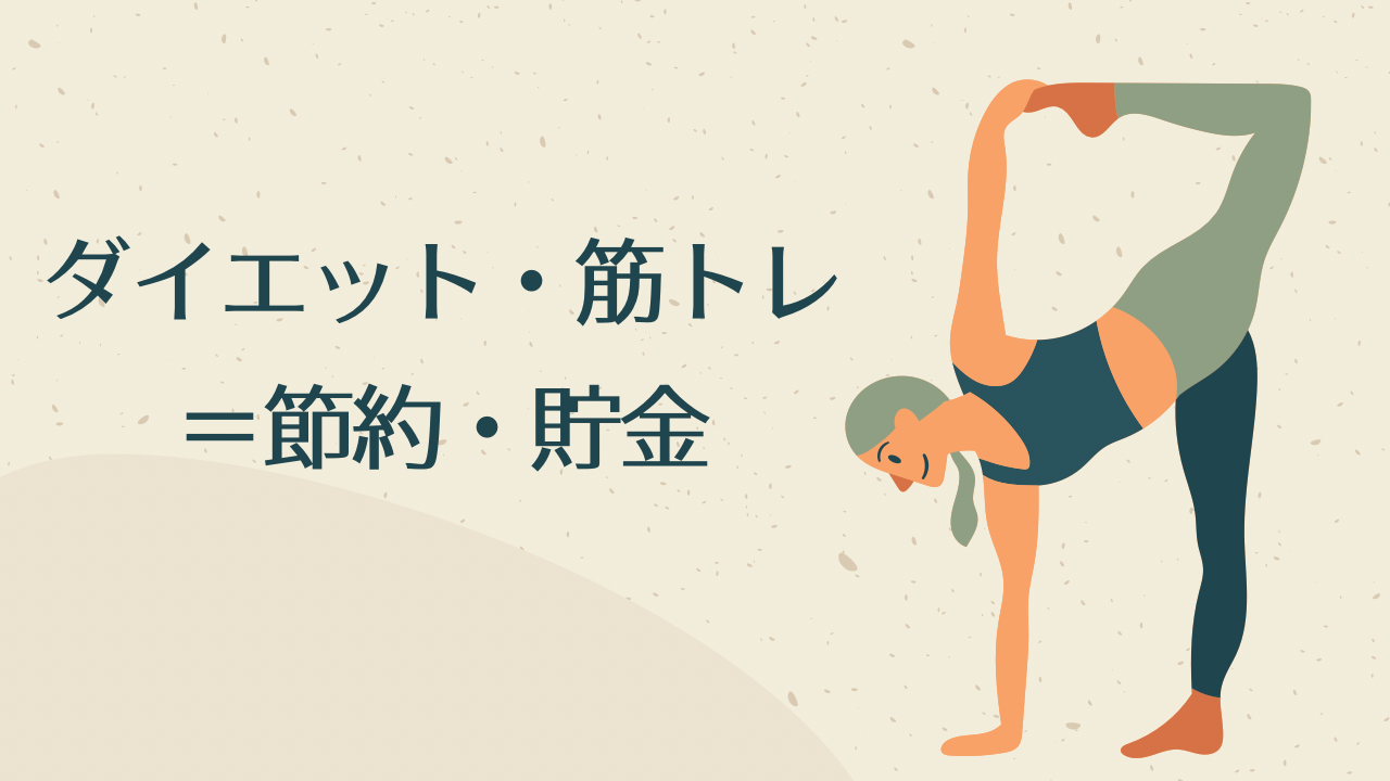 【思想】ダイエット・筋トレ=節約・貯金