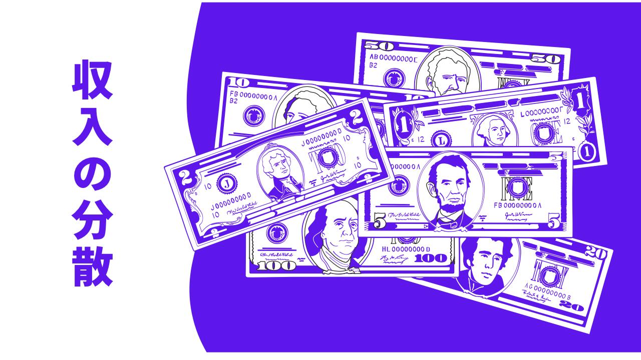 【お金】収入の分散化をしよう