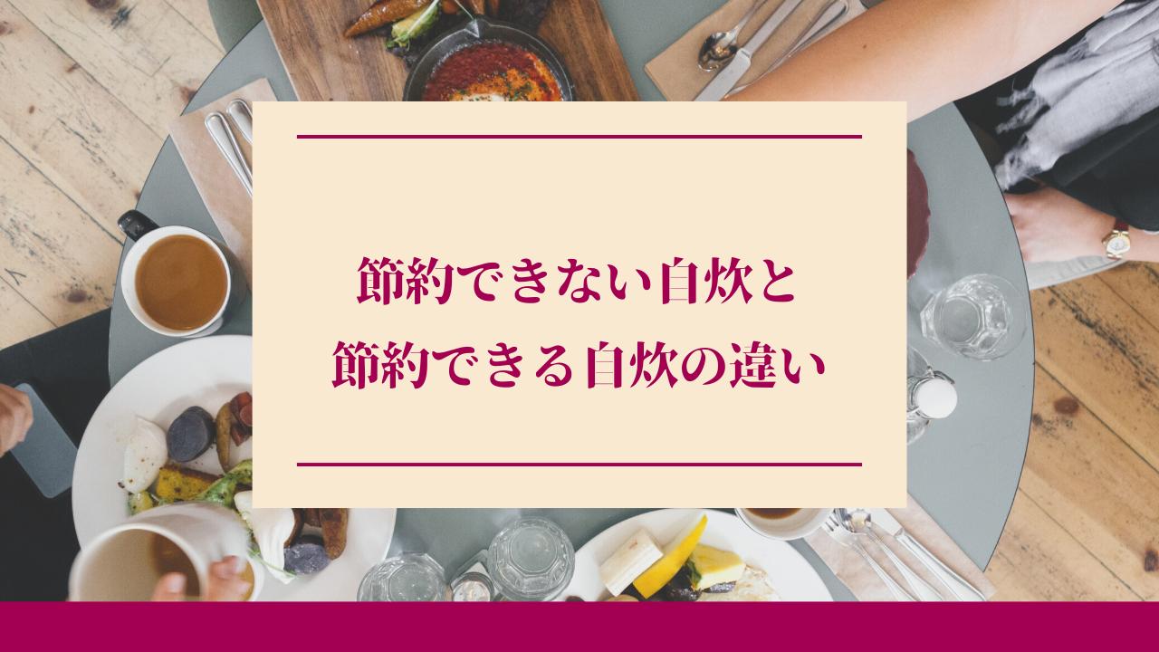 節約できない自炊と節約できる自炊の違い【ある程度適当でいい】