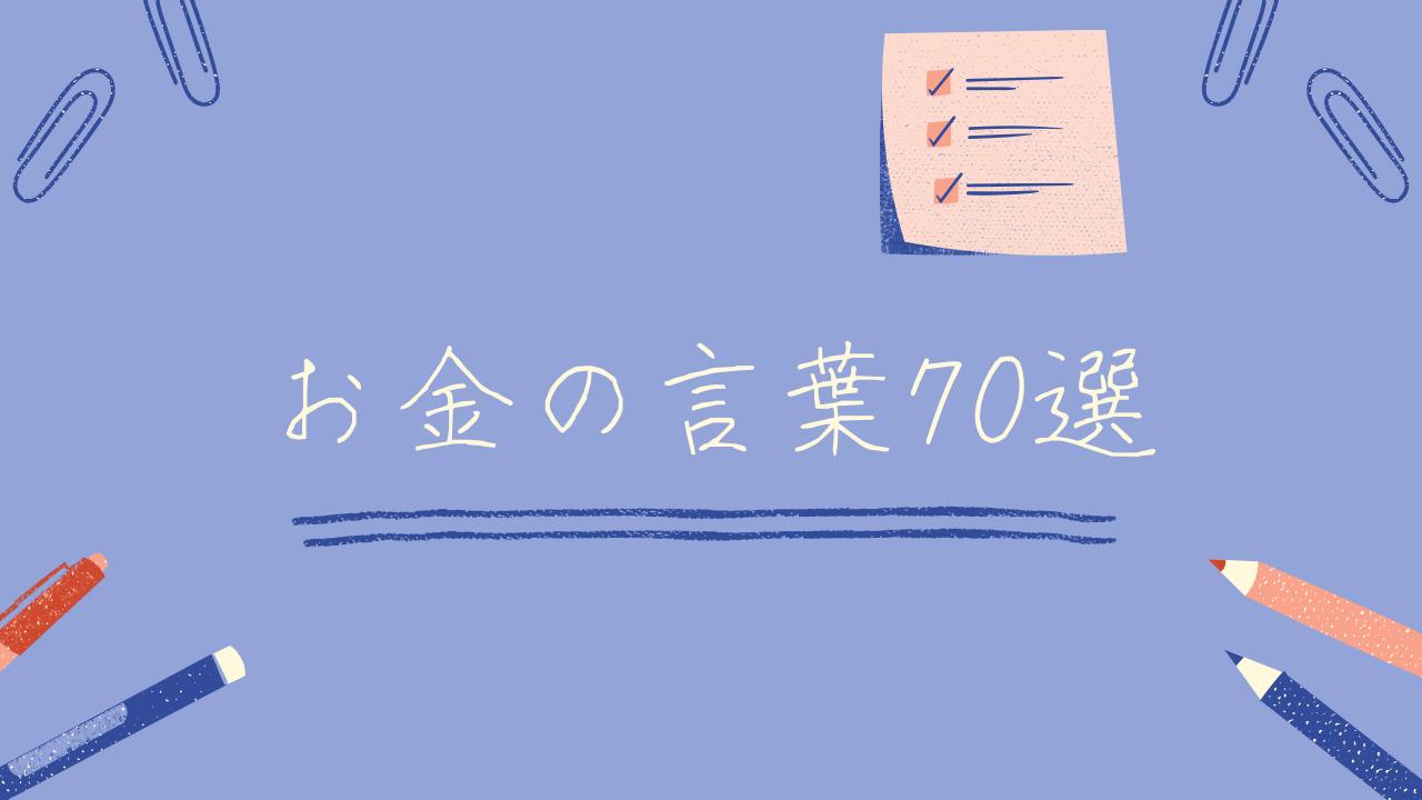 【マネーリテラシーの勉強】知っておくべきお金の言葉 70選