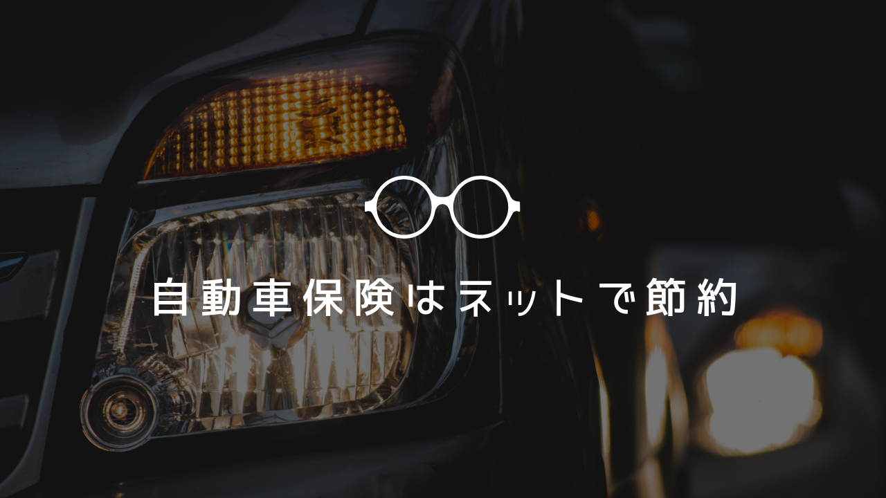 自動車保険をネット型に変えて18万円節約【チューリッヒで車両保険なし】