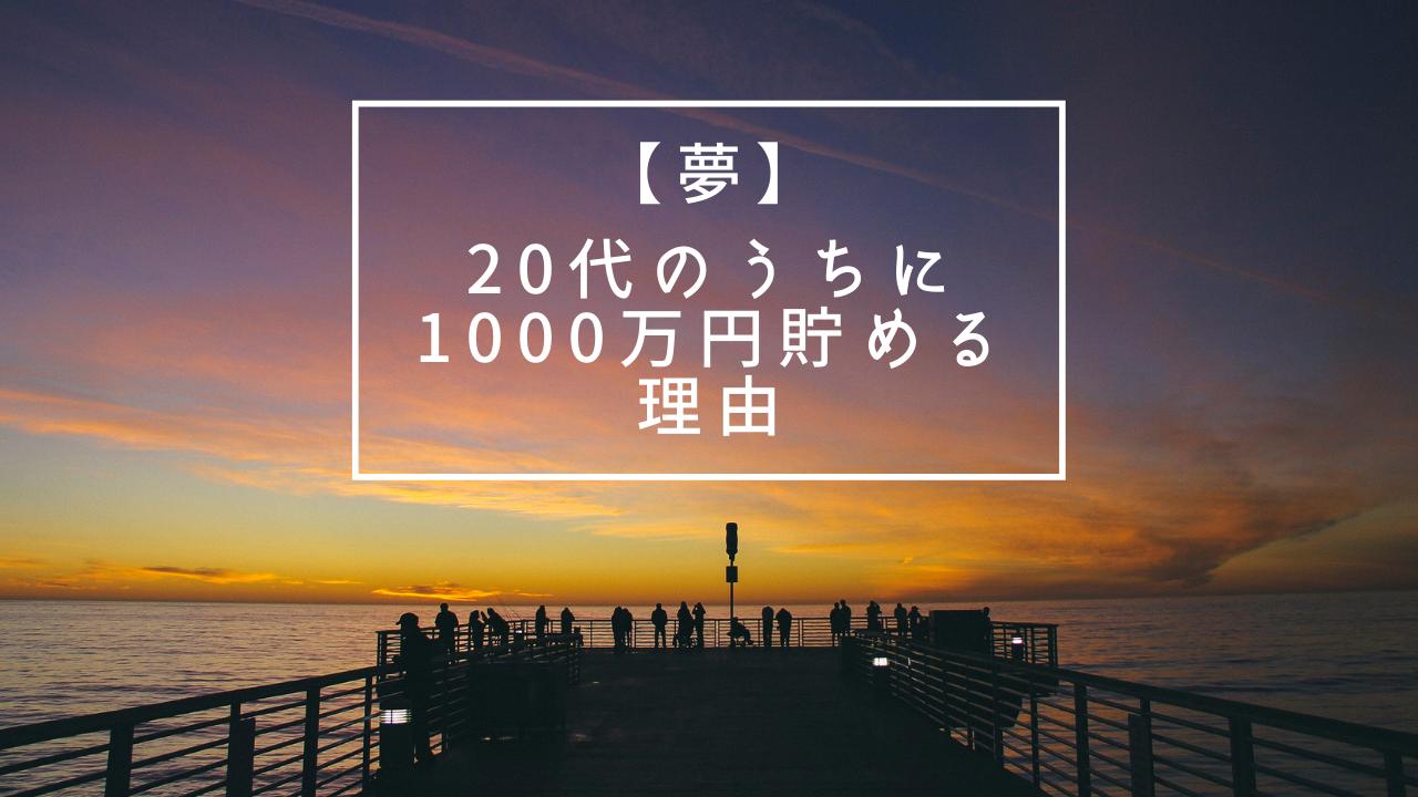 【夢】私が1000万円を貯める理由