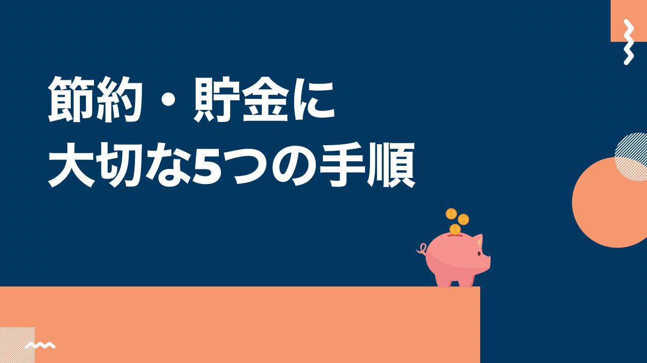 【基礎~上級】節約・貯金に大切な5つの手順