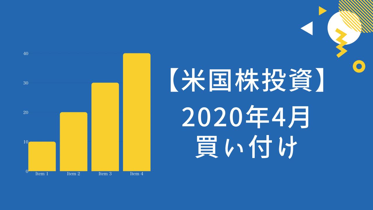 【米国株投資】2020年4月の買い付け