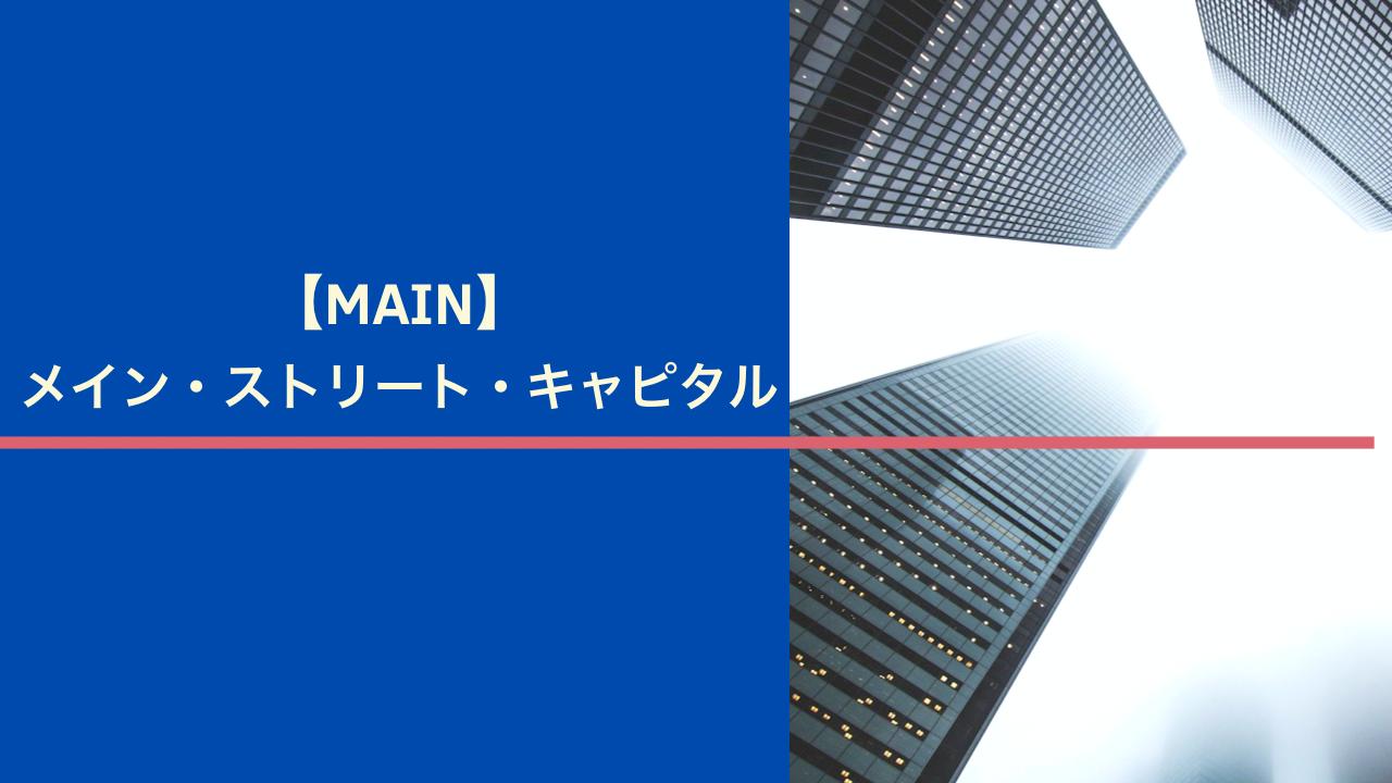 【MAIN】メイン・ストリート・キャピタル BDC銘柄・毎月配当・S&P500超えのトータルリターン