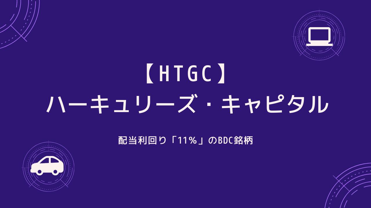 【HTGC】BDC銘柄で配当利回り8~11%のハーキュリーズ・キャピタル
