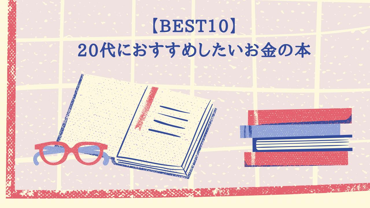 20代へおすすめしたいお金の本【BEST10】