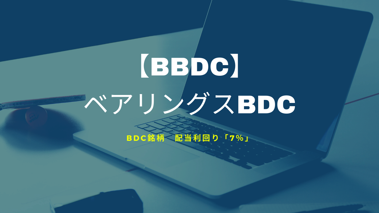 【BBDC】ベアリングスBDC 配当利回り7%のBDC銘柄