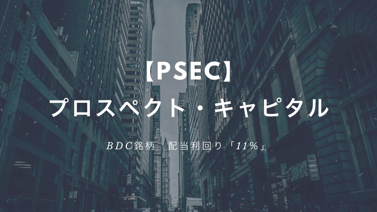 【PSEC】プロスペクト・キャピタル 配当利回り11%以上のリスクあるBDC銘柄