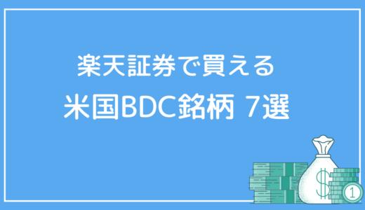 【配当利回り10%超え】楽天証券で買える米国BDC銘柄7選