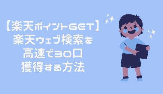 【毎日楽天ポイントGET】楽天ウェブ検索を高速で30口獲得する方法