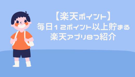 【楽天ポイント】毎日12ポイント以上貯まる楽天アプリ8つ紹介