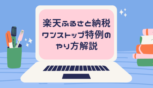 【簡単】楽天ふるさと納税 ワンストップ特例のやり方解説