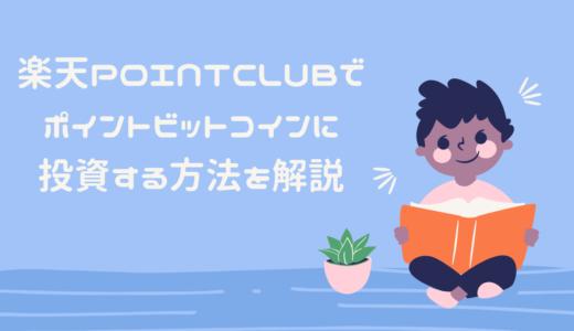楽天PointClubでポイントビットコインに投資する方法を解説