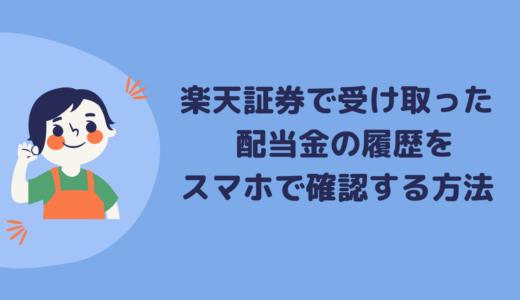 【超簡単】楽天証券で受け取った配当金の履歴をスマホで確認する方法