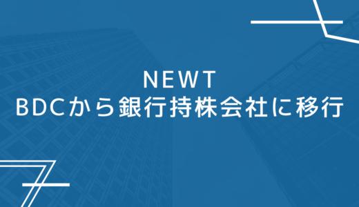 【株価30%下落】NEWTがBDCから銀行持株会社へ移行